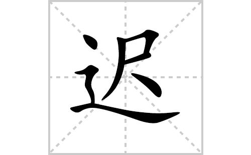 迟的笔顺笔画怎么写(迟的拼音、部首、解释及成语解读)
