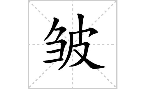 皱的笔顺笔画怎么写(皱的拼音、部首、解释及成语解读)