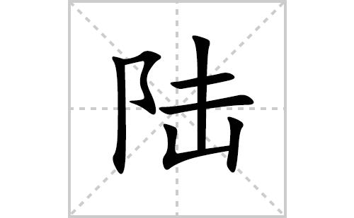 陆的笔顺笔画怎么写(陆的拼音、部首、解释及成语解读)