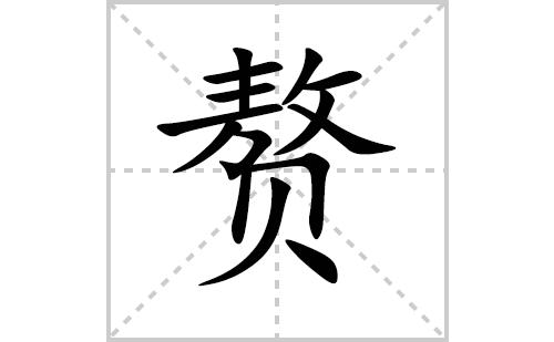 赘的笔顺笔画怎么写(赘的拼音、部首、解释及成语解读)