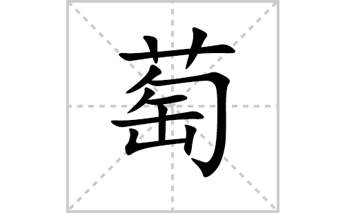 萄的笔顺笔画怎么写(萄的拼音、部首、解释及成语解读)