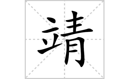 靖的笔顺笔画怎么写(靖的拼音、部首、解释及成语解读)