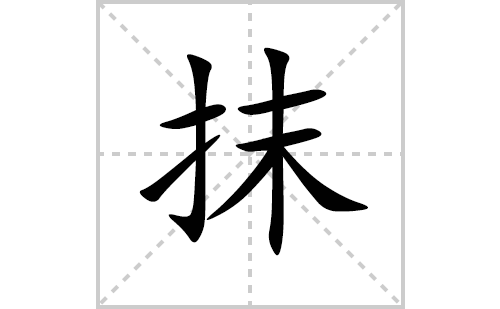 抹的笔顺笔画怎么写(抹的拼音、部首、解释及成语解读)