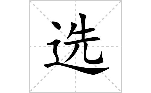 选的笔顺笔画怎么写(选的拼音、部首、解释及成语解读)