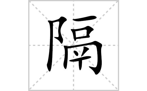 隔的笔顺笔画怎么写(隔的拼音、部首、解释及成语解读)