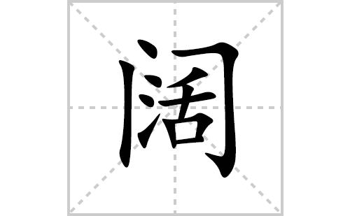阔的笔顺笔画怎么写(阔的拼音、部首、解释及成语解读)