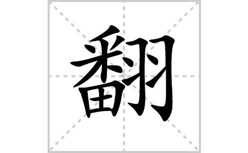 翻的笔顺笔画怎么写(翻的拼音、部首、解释及成语解读)