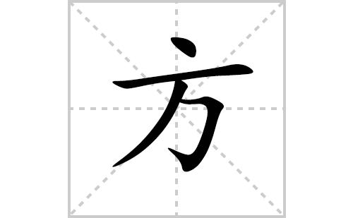 方的笔顺笔画怎么写(方的拼音、部首、解释及成语解读)
