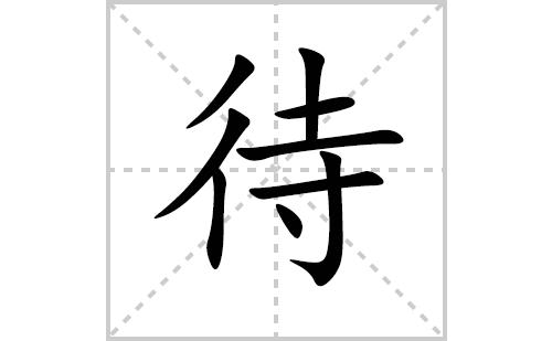 待的笔顺笔画怎么写(待的拼音、部首、解释及成语解读)