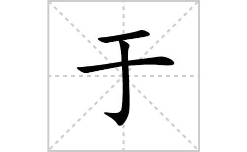 于的笔顺笔画怎么写(于的拼音、部首、解释及成语解读)