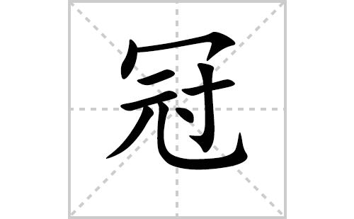 冠的笔顺笔画怎么写(冠的拼音、部首、解释及成语解读)