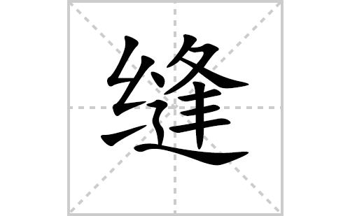缝的笔顺笔画怎么写(缝的拼音、部首、解释及成语解读)