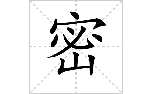 密的笔顺笔画怎么写(密的拼音、部首、解释及成语解读)