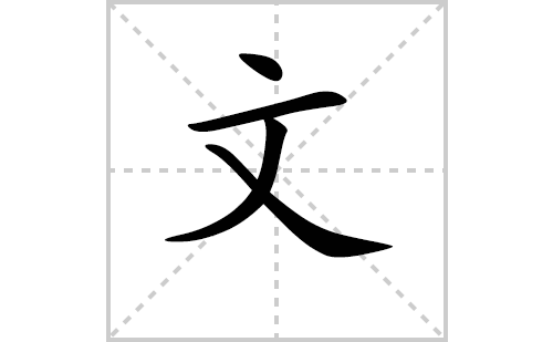 文的笔顺笔画怎么写(文的拼音、部首、解释及成语解读)