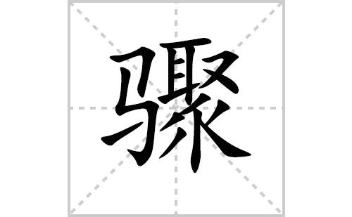 骤的笔顺笔画怎么写(骤的拼音、部首、解释及成语解读)