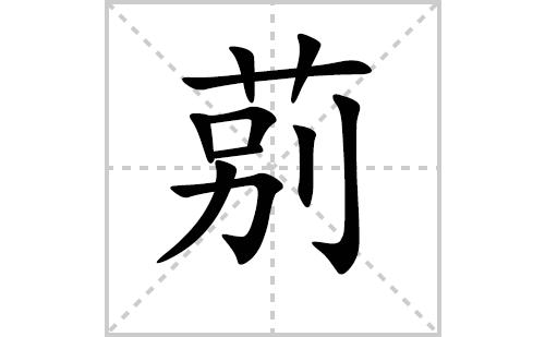 莂的笔顺笔画怎么写(莂的拼音、部首、解释及成语解读)