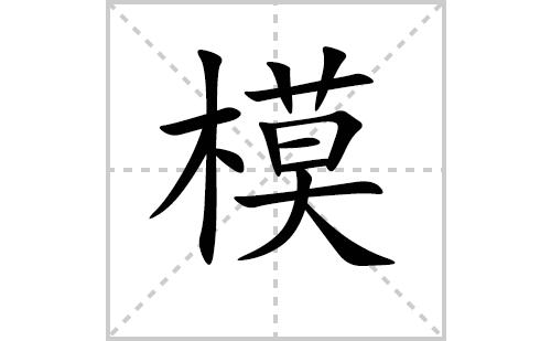 模的笔顺笔画怎么写(模的拼音、部首、解释及成语解读)