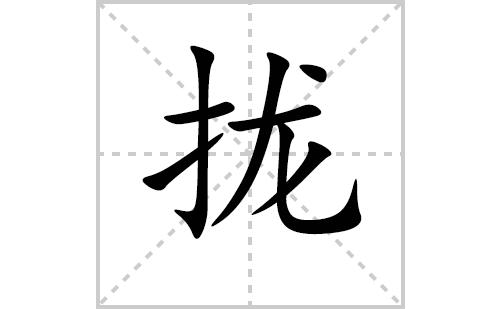 拢的笔顺笔画怎么写(拢的拼音、部首、解释及成语解读)