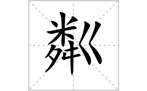 粼的笔顺笔画怎么写(粼的拼音、部首、解释及成语解读)