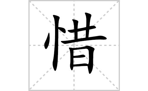 惜的笔顺笔画怎么写(惜的拼音、部首、解释及成语解读)