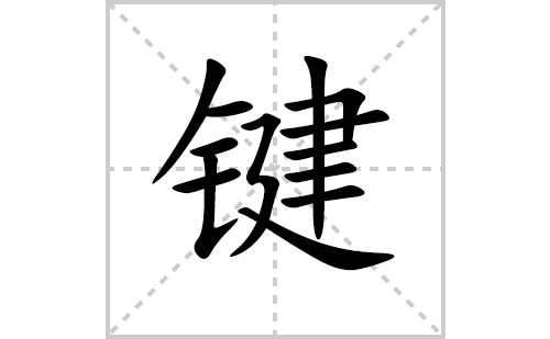 键的笔顺笔画怎么写(键的拼音、部首、解释及成语解读)