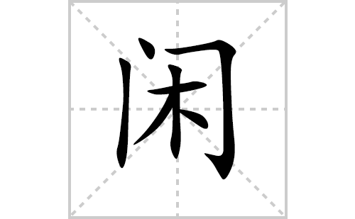闲的笔顺笔画怎么写(闲的拼音、部首、解释及成语解读)
