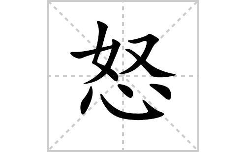 怒的笔顺笔画怎么写(怒的拼音、部首、解释及成语解读)
