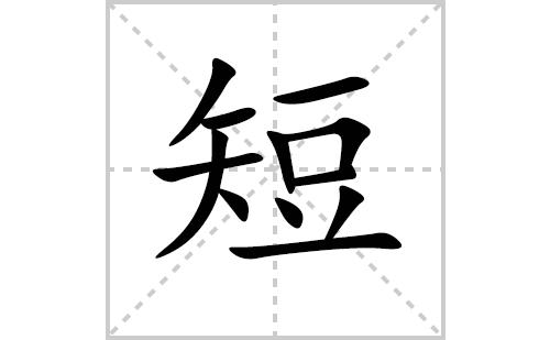 短的笔顺笔画怎么写(短的拼音、部首、解释及成语解读)