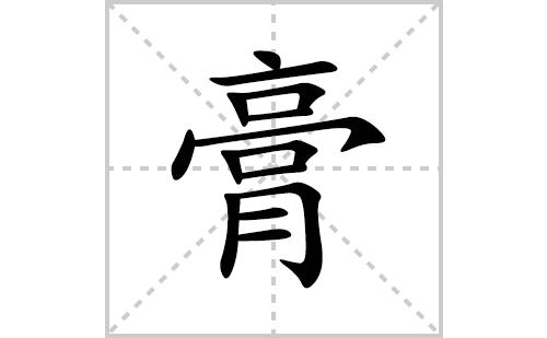 膏的笔顺笔画怎么写(膏的拼音、部首、解释及成语解读)