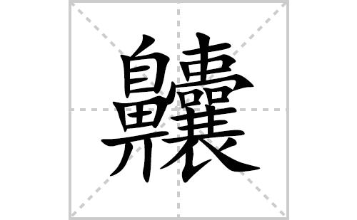 齉的笔顺笔画怎么写(齉的拼音、部首、解释及成语解读)