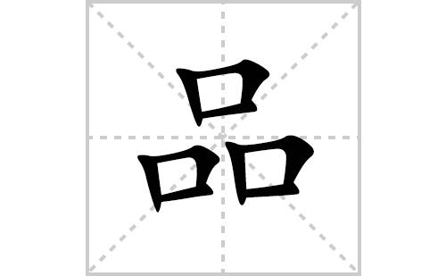 品的笔顺笔画怎么写(品的拼音、部首、解释及成语解读)