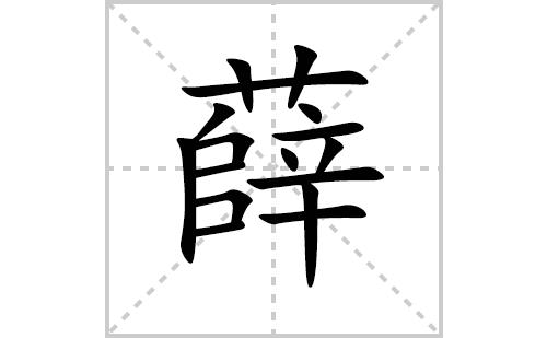 薛的笔顺笔画怎么写(薛的拼音、部首、解释及成语解读)