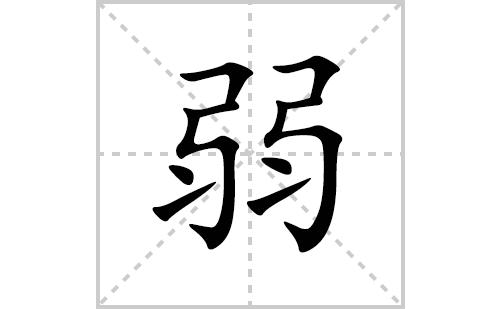 弱的笔顺笔画怎么写(弱的拼音、部首、解释及成语解读)