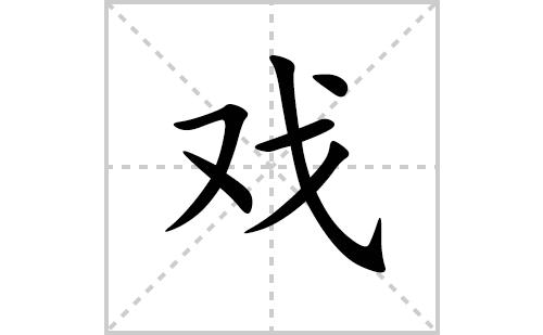 戏的笔顺笔画怎么写(戏的拼音、部首、解释及成语解读)