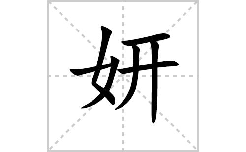 妍的笔顺笔画怎么写(妍的拼音、部首、解释及成语解读)