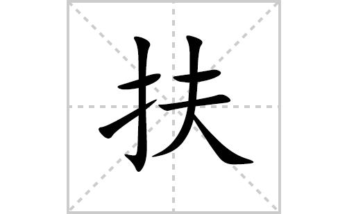 扶的笔顺笔画怎么写(扶的拼音、部首、解释及成语解读)