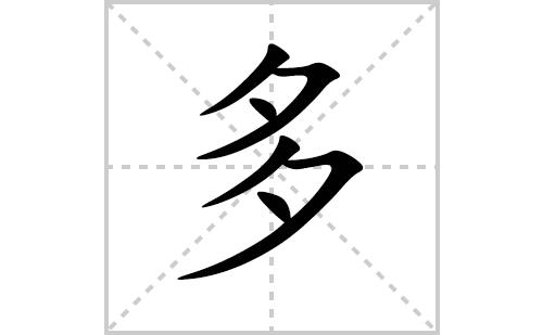 多的笔顺笔画怎么写(多的拼音、部首、解释及成语解读)