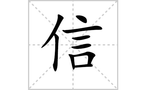 信的笔顺笔画怎么写(信的拼音、部首、解释及成语解读)