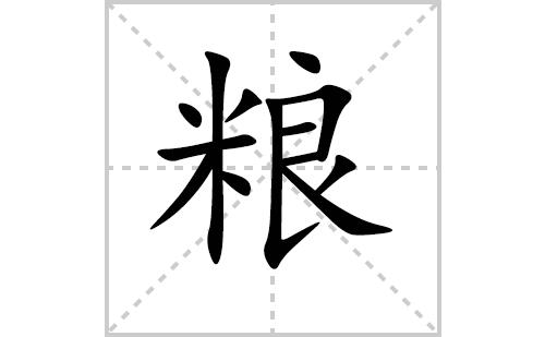 粮的笔顺笔画怎么写(粮的拼音、部首、解释及成语解读)
