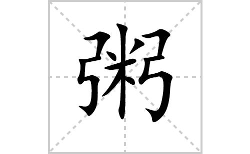 粥的笔顺笔画怎么写(粥的拼音、部首、解释及成语解读)