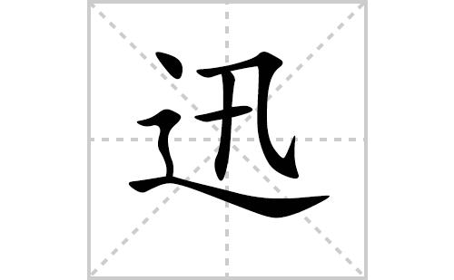 迅的笔顺笔画怎么写(迅的拼音、部首、解释及成语解读)
