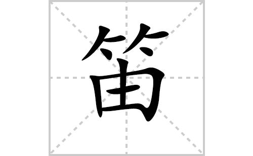 笛的笔顺笔画怎么写(笛的拼音、部首、解释及成语解读)