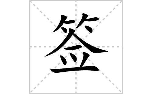 签的笔顺笔画怎么写(签的拼音、部首、解释及成语解读)