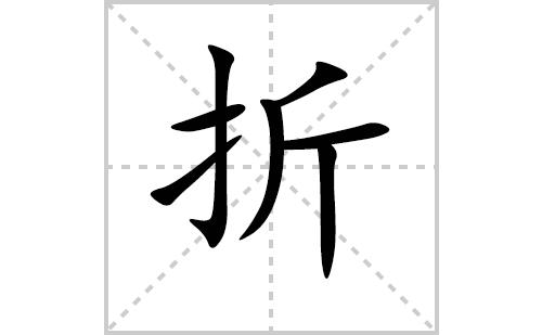 折的笔顺笔画怎么写(折的拼音、部首、解释及成语解读)