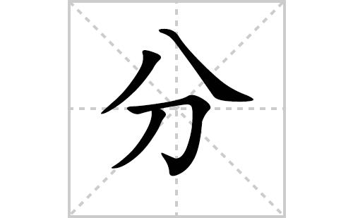 分的笔顺笔画怎么写(分的拼音、部首、解释及成语解读)