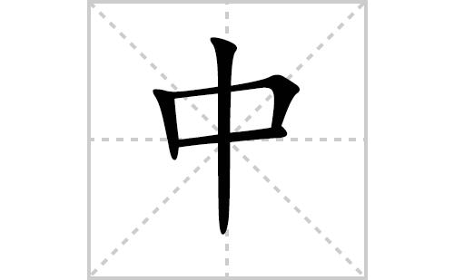 中的笔顺笔画怎么写(中的拼音、部首、解释及成语解读)