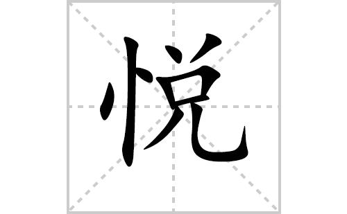 悦的笔顺笔画怎么写(悦的拼音、部首、解释及成语解读)