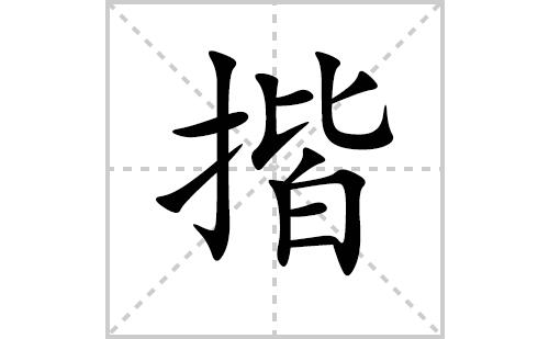 揩的笔顺笔画怎么写(揩的拼音、部首、解释及成语解读)