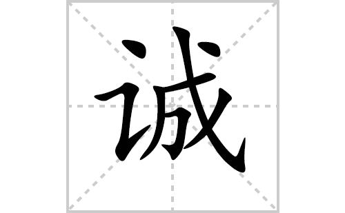 诚的笔顺笔画怎么写(诚的拼音、部首、解释及成语解读)