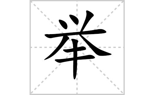 举的笔顺笔画怎么写(举的拼音、部首、解释及成语解读)
